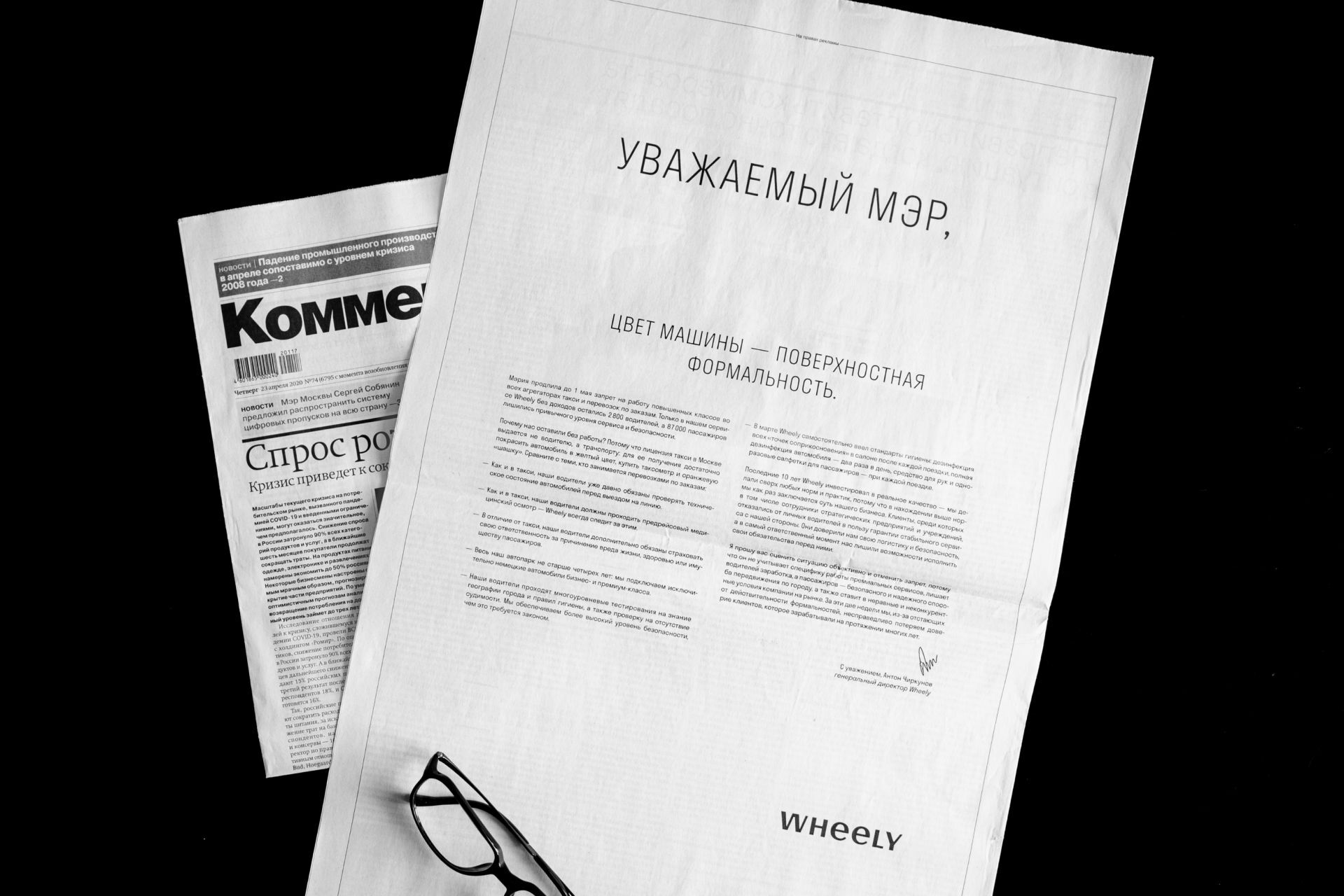 """Открытое письмо в газете """"Коммерсант"""""""